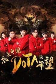 I'm The Hope of Chinese DOTA