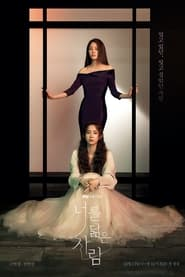 Reflection of You poster