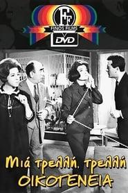 Μια τρελλή τρελλή οικογένεια (1965) online