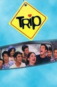 Watch Trip (2001)