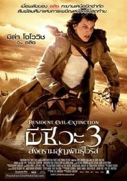 ดูหนัง Resident Evil: Extinction (2007) ผีชีวะ 3 สงครามสูญพันธุ์ไวรัส