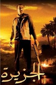 The Island (2007)
