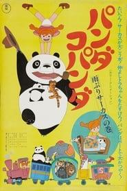 Poster Panda! Go Panda!: Rainy Day Circus