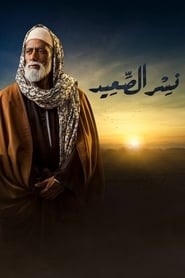 Eagle of Upper Egypt - Season 1 Season 1