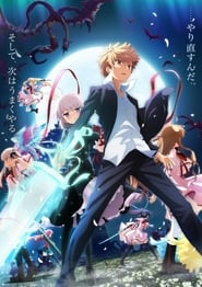 Rewrite en streaming