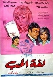 Loghat El Hob 1974