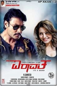 Mr. Airavata (2015) Hindi Dubbed WEBRip 480p & 720p | GDRive