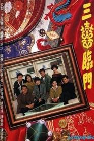 三喜临门 1992