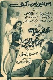 عفريتة إسماعيل ياسين 1954