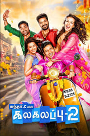 Kalakalappu 2 (2018) Tamil Full Movie Watch Online