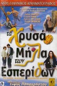 مشاهدة فيلم The Golden Apples of the Hesperides 1997 مترجم أون لاين بجودة عالية