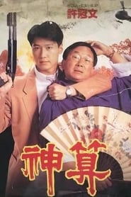 The Magic Touch (1992)