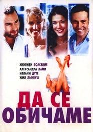 On va s'aimer (2006) Zalukaj Online Cały Film Lektor PL CDA