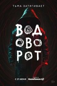 Poster Whirpool 2020