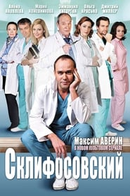 Склифосовский saison 01 episode 01