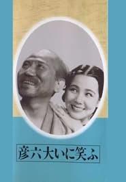 彦六大いに笑ふ 1936