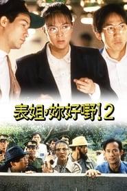 Her Fatal Ways 2 (1991)