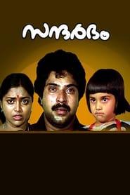 Sandharbham (1984)