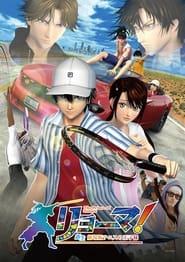 Ryouma! The Prince of Tennis Shinsei Movie: Tennis no Ouji-sama (2021)