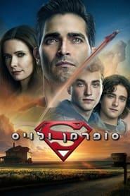 סופרמן ולויס