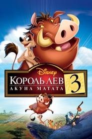 Смотреть Король Лев 3: Акуна Матата