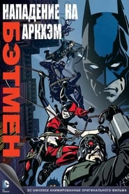 Смотреть Бэтмен: Нападение на Аркхэм