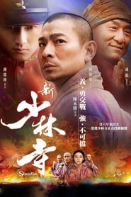 Shaolin 2011 HD | монгол хэлээр