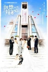 مشاهدة مسلسل Down with Love مترجم أون لاين بجودة عالية