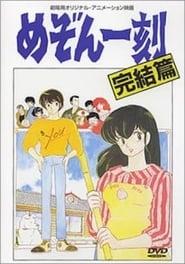 Poster Maison Ikkoku: The Final Chapter 1988