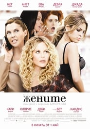 Жените / The Women (2008)