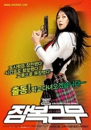 She's on Duty (2005)