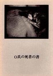 O氏の死者の書 1973