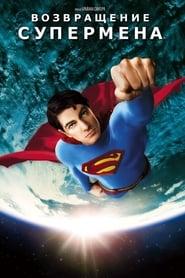 Смотреть Возвращение Супермена