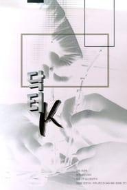 Watch Doctor K (1999)