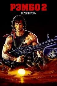 Рэмбо: Первая Кровь 2 - смотреть фильмы онлайн HD