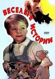 Affiche de Film Веселые истории