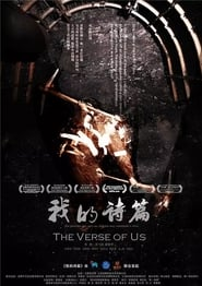 The Verse of Us (2017)
