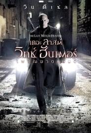 The Last Witch Hunter – 2015 วิทช์ ฮันเตอร์ เพชฌฆาตแม่มด ภาค 1
