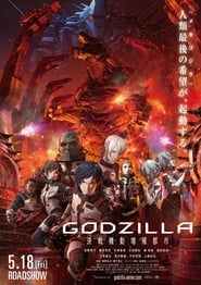 Godzilla: City on the Edge of Battle / Gojira: kessen kidô zôshoku toshi
