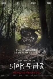 퇴마 : 무녀굴 (2015)