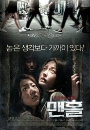 맨홀 (2014)