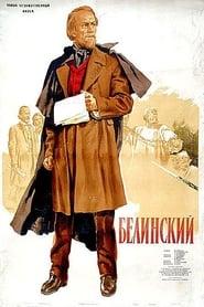 Белинский 1953