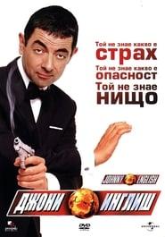 Джони Инглиш (2003)
