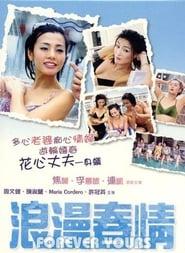浪漫春情 2004