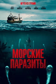 Sea Fever -  - Azwaad Movie Database