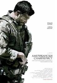 Американски снайперист