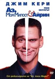 Аз, Моя милост и Айрин (2000)