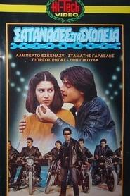 Σατανάδες στα σχολεία (1982)
