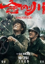 The Sacrifice (2020) Chinese HDRip HEVC 720p | GDRive | HC Chinese & ENG SUB