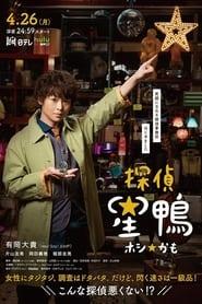 Detective☆Hoshikamo torrent